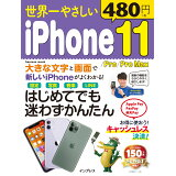 世界一やさしいiPhone11/Pro/Pro MAX (impress mook)