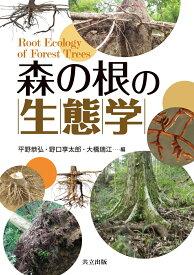 森の根の生態学 [ 平野 恭弘 ]