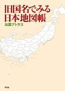 旧国名でみる日本地図帳