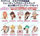 TVアニメ ミカグラ学園組曲 トレーディングラバーストラップ 全10種入りコンプリートセット