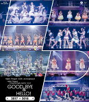 Hello! Project 20th Anniversary!! Hello! Project COUNTDOWN PARTY 2017 〜 GOOD BYE & HELLO! 〜【Blu-ray】