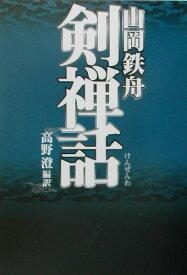 剣禅話 (タチバナ教養文庫) [ 山岡鉄舟 ]