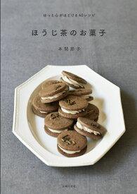 ほうじ茶のお菓子 [ 本間節子 ]