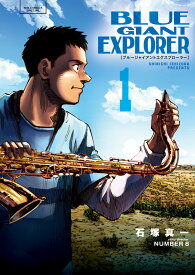 BLUE GIANT EXPLORER(1) (ビッグ コミックス) [ 石塚 真一 ]