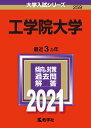 工学院大学 2021年版;No.259 (大学入試シリーズ) [ 教学社編集部 ]