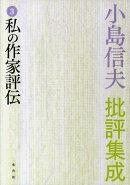 小島信夫批評集成(第3巻)
