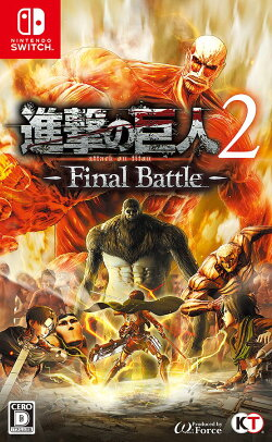 進撃の巨人2 - Final Battle - Nintendo Switch版