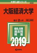大阪経済大学(2019)