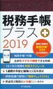 税務手帳プラス2019 [ 日本税理士会連合会 ]