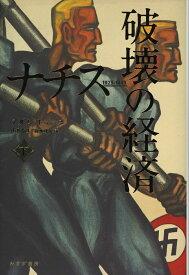ナチス 破壊の経済(下) 1923-1945 [ アダム・トゥーズ ]