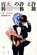 【謝恩価格本】詐欺と詐称の大百科