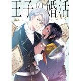 王子の婚活 (バンブーコミックス Qpa collection)