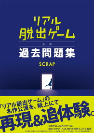 リアル脱出ゲーム 公式過去問題集 [ SCRAP ]