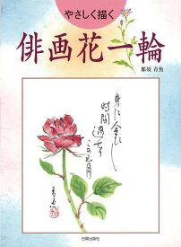 【バーゲン本】俳画花一輪ーやさしく描く [ 那須 青魚 ]