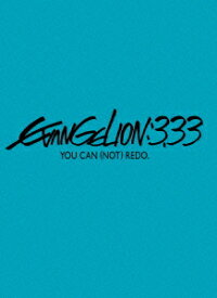 ヱヴァンゲリヲン新劇場版:Q EVANGELION:3.33 YOU CAN (NOT) REDO.【初回特典CDオリジナルサウンドトラック付き】 [ 緒方恵美 ]