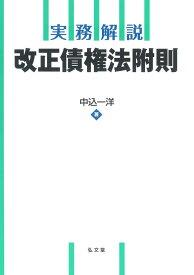 実務解説 改正債権法附則 [ 中込 一洋 ]