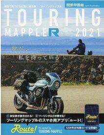 ツーリングマップル R関東甲信越