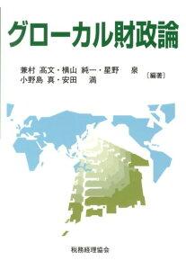 グローカル財政論 [ 兼村高文 ]