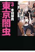 東京闇虫(3)