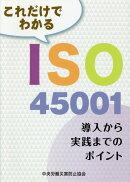これだけでわかるISO45001