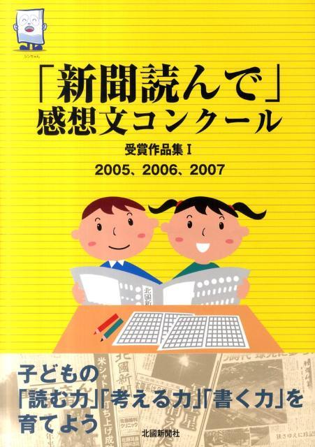 「新聞読んで」感想文コンクール受賞作品集(1(2005、2006、200)