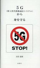 5G(第5世代移動通信システム)から身を守る