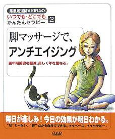 脚マッサージで、アンチエイジング 更年期障害を軽減、美しく年を重ねる (鳳凰足道師Akiraのいつでも・どこでもかんたんセラピー) [ Akira ]