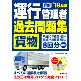 詳解運行管理者〈貨物〉過去問題集('19年版)