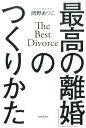 「最高の離婚」のつくりかた [ 岡野あつこ ]