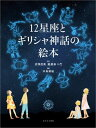 12星座とギリシャ神話の絵本 [ 沼沢茂美 ]