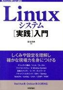 Linuxシステム「実践」入門