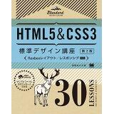 HTML5 & CSS3標準デザイン講座30 LESSONS第2版