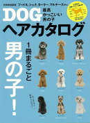 【バーゲン本】最高かっこいい男の子DOGヘアカタログ