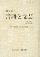 国文学言語と文芸(第133号)