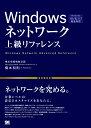 Windowsネットワーク上級リファレンス Windows 10/8.1/7完全対応 [ 橋本 和則 ]