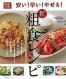 【バーゲン本】ゆうゆう特別編集 安い!早い!やせる! 新 粗食レシピ