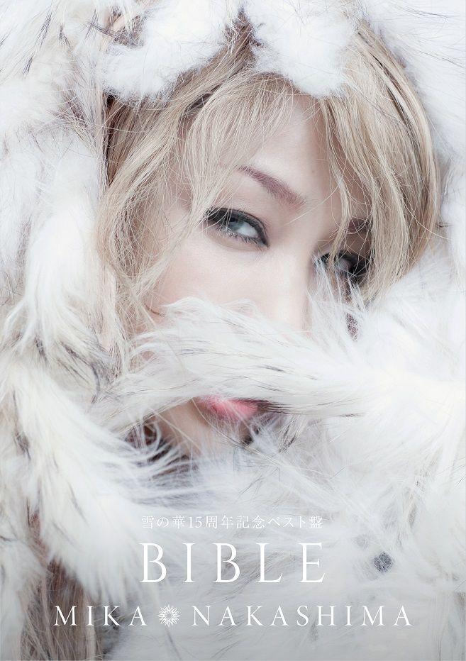 雪の華15周年記念ベスト盤 BIBLE (初回限定盤 3CD+Blu-ray) [ 中島美嘉 ]