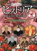 NHK歴史秘話ヒストリア(3(江戸時代編))