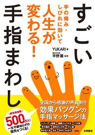 すごい手指まわし 手の痛み・しびれに効いて人生が変わる! [ YUKARI ]