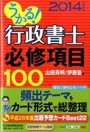 うかる!行政書士必修項目100(2014年度版)