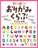 アルファベット・数字 季節と行事のおりがみくらぶ 学校生活編