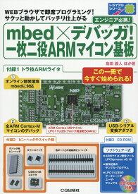 mbed×デバッガ!一枚二役ARMマイコン基板 WEBブラウザで即席プログラミング!サクッと動かし (トライアルシリーズ) [ 島田義人 ]