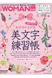 1カ月でラクラク♪女子力が上がる美文字練習帳 (日経ホームマガジン)