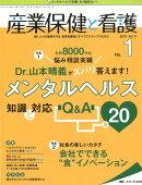 産業保健と看護(vol.11 no.1(201)