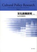 文化政策研究(第1号(2007))