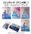 『シンデレラ』(アニメ版)ステーショナリーグッズセット【Disneyzone】