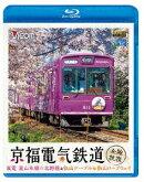 京福電気鉄道 全線往復 嵐電 嵐山本線・北野線&叡山ケーブル・叡山ロープウェイ【Blu-ray】