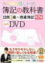 簿記の教科書 日商3級 第7版対応DVD [ TAC出版編集部 ]