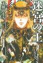 迷宮の王 3 神と獣と人と (レジェンドノベルス) [ 支援BIS ]