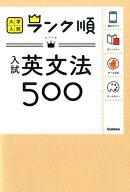 ランク順 入試英文法500